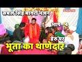 sabal singh bawri bhajan  bhotu ka thanedar track=4