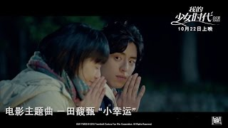 Video Our Times《我的少女时代》电影主題曲 -《小幸运》MV by 田馥甄 MP3, 3GP, MP4, WEBM, AVI, FLV Februari 2019