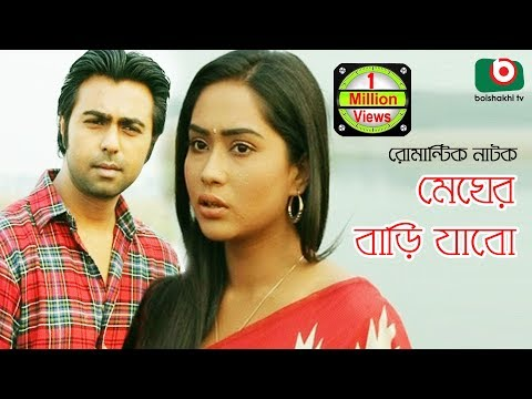 Romantic Bangla Natok | Megher bari jabo | Momo, Apurbo,Sporshia