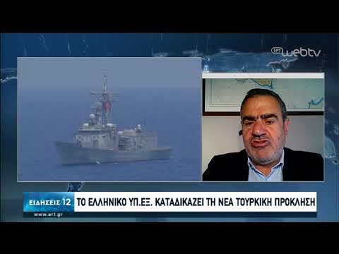 'Εντονη αντίδραση της Λευκωσίας στη νέα πρόκληση της Άγκυρας στην ΑΟΖ | 21/04/2020 | ΕΡΤ