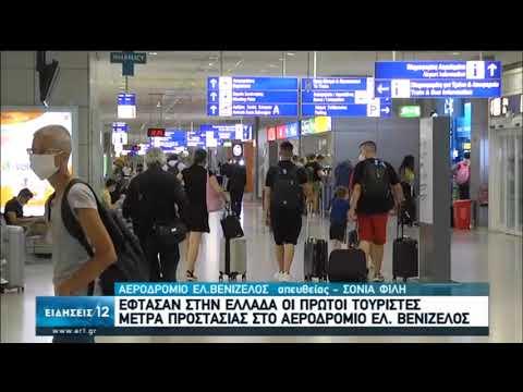 'Εφτασαν στην Ελλάδα οι πρώτοι τουρίστες – Μέτρα προστασίας στο αεροδρόμιο Ελ.Βενιζέλος|16/06/20|ΕΡΤ