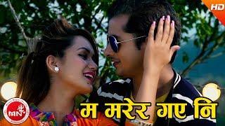 Ma Marera Gaya Ni - Devi Gharti & Prakash Kharal Ft. Sarika KC/Subash Kandel