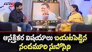 Video Nandamuri Suhasini Reveals Unknown Facts About Hari Krishna And NTR | TV5 News MP3, 3GP, MP4, WEBM, AVI, FLV Desember 2018
