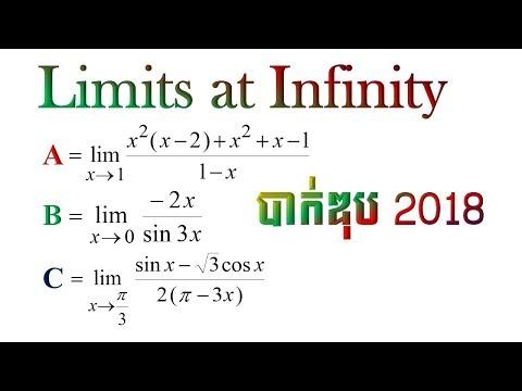 លីមីតនៃអនុគមន៍|Limit Tricks