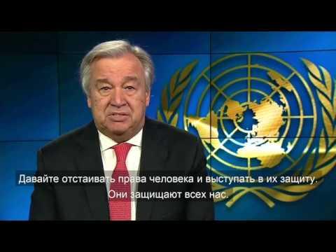 Обращение главы ООН по случаю Дня прав человека