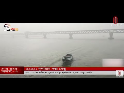2020: Big achievement Padma Bridge (31-12-2020) Courtesy: Independent TV