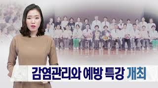 2018년 감염관리와 예방 특강 개최 미리보기