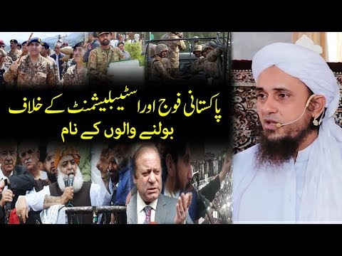 Mufti Tariq Masood message for those who talk negative about Pak Army & establishment
