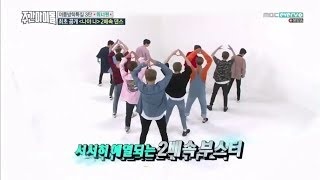 Video NCT127 vs SHINee vs Astro vs Wanna One | Dance 2x SPEED (Weekly Idol) MP3, 3GP, MP4, WEBM, AVI, FLV Juni 2018