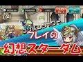 【ゆるドラシル】 エイプリルフールイベント フレイの幻想スターダム 初見でプレイ!