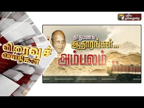 Speed-News-28-08-2016-Puthiyathalaimurai-TV