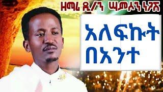 Samson Negash - Alefkut Bante አለፍኩት በአንተ