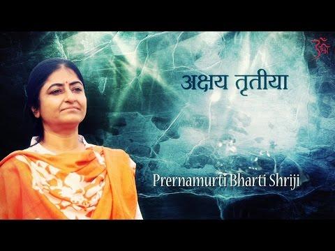Akshaya Tritiya vishesh अक्षय तृतीय पे क्या करे  – Parashuram Jayanti