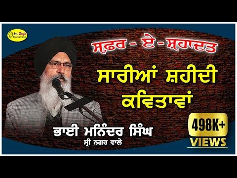 Video Bhai Maninder Singh Srinagar Wale , ਭਾਈ ਮਨਿੰਦਰ ਸਿੰਘ ਸ੍ਰੀਨਗਰ ਵਾਲੇ , ਸਾਰੀਆਂ ਧਾਰਮਿਕ ਗੀਤ download in MP3, 3GP, MP4, WEBM, AVI, FLV January 2017