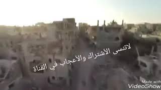 وقت انتهاء الحرب في سوريا كما اخبرنا به النبي صلي الله عليه وسلم