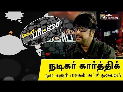 Agni-Paritchai-Naadaalum-Makkal-Katchi-President-Actor-Karthik-Exclusive-Interview-23-04-2016