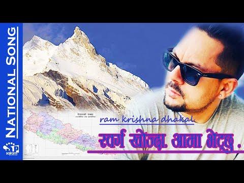 (SWORGA KHOJDA : RAM KRISHNA DHAKAL | Nepali Patriotic Songs |2019 |2075 | - Duration: 5 minutes, 41 seconds.)