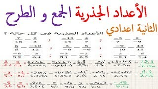 الرياضيات الثانية إعدادي - الأعداد الجذرية المجموع و الفرق تمرين 8
