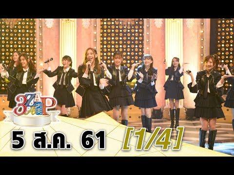 """(1/4) 3 แซบ I 5 ส.ค. 61 I เปิดเรื่องแซบ!! ของสาวๆ """"BNK48"""" และว่าที่คุณแม่ """"เมญ่า - นิวเคลียร์"""""""