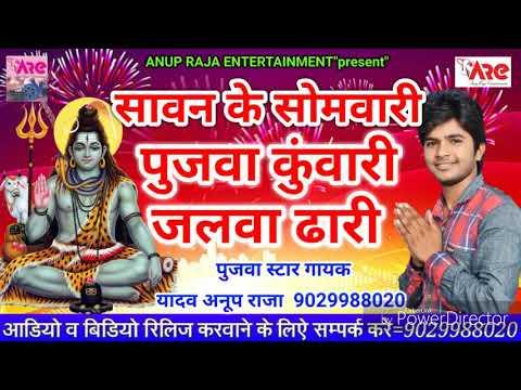 Video Jalwa dhare Jale pujawa Amishawa anjali Kumari DJ song DJ vishal Rajwara sahebganj Singer Anup Raja download in MP3, 3GP, MP4, WEBM, AVI, FLV January 2017