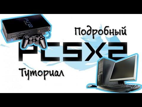 Установка и настройка эмулятора PlayStation 2 - [PCSX2]