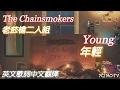 [英文歌詞中文翻譯] The Chainsmokers - Young