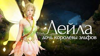 Видео к игре Black Desert из публикации: В Black Desert теперь вас сможет сопровождать фея Лейла
