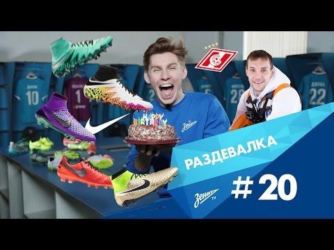 «Раздевалка» на «Зенит-ТВ»: выпуск №20 - DomaVideo.Ru