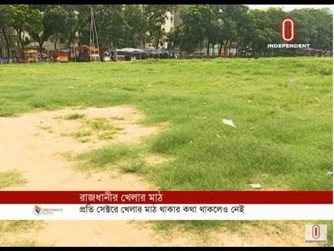Occupied playground in the capital (18-06-19) Courtesy: Independent TV