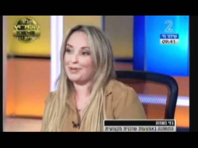 חווית השידוכים האישית של גʹני בוהדנה (ערוץ 2)