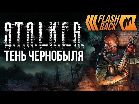 Игромания-Flashback: S.T.A.L.K.E.R.: Тень Чернобыля (2007)