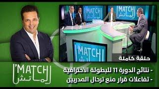 lmatch برنامج الماتش : نتائج الدورة 11 للبطولة الاحترافية - تفاعلات قرار منع ترحال المدربين