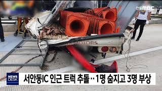 데스크]서안동IC 트럭 추돌..1명 숨지고 3명 부상