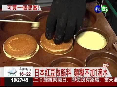 日本紅豆入餡   70 元的車輪餅
