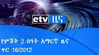 የምሽት 2 ስዓት አማርኛ ዜና…ጥር 16/2012 ዓ.ም|etv