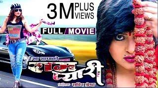 Video RAMPYARI | New Nepali Full Movie 2019/2075 | Rekha Thapa, Sabin Shrestha, Avash Adhikari, Aashma DC MP3, 3GP, MP4, WEBM, AVI, FLV Januari 2019