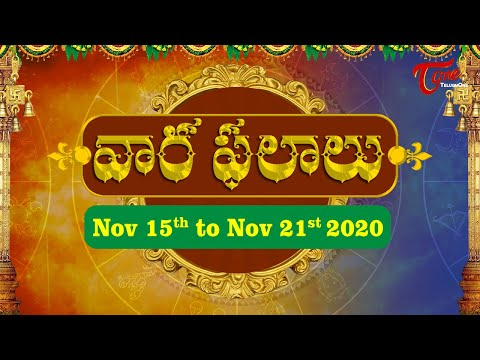 Vaara Phalalu | November  15th to November 21st 2020 | Weekly Horoscope 2020 | BhaktiOne