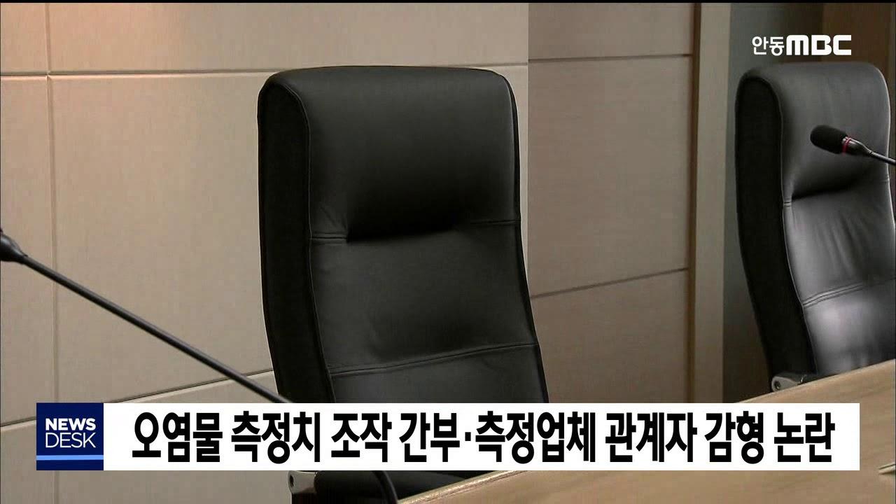 '대기오염 측정치 조작' 영풍 상무 2심서 감형