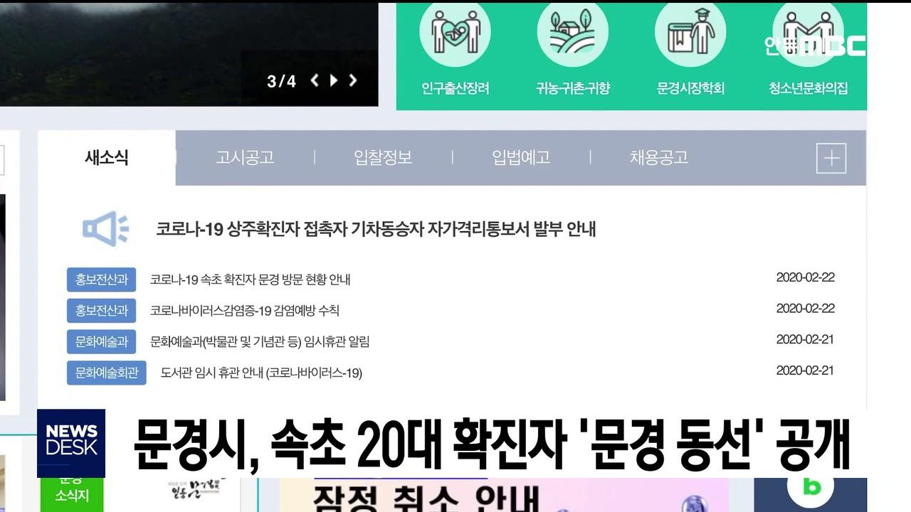 문경시, 속초 20대 확진자 '문경 동선' 공개