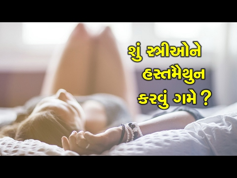 Video સ્ત્રીઓ પણ હસ્તમૈથુન કરે છે  | Sex Samsya samadhan | Dr Paras shah download in MP3, 3GP, MP4, WEBM, AVI, FLV January 2017
