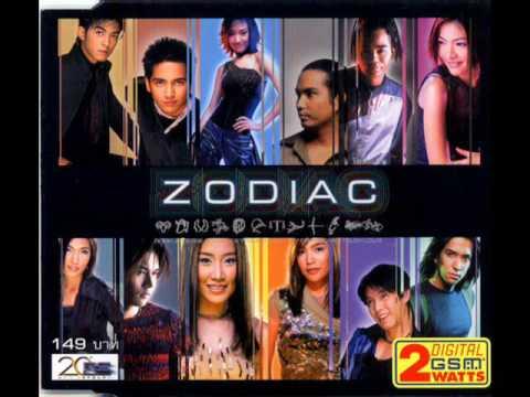 รวมเพลงศิลปินRS อัลบั้ม Zodiac (พ.ศ. 2544)| Official Music Long Play