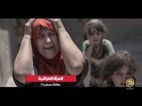 المرأة العراقية .. معاناة مستمرة !
