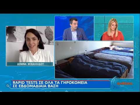 Δ. Μιχαηλίδου στην ΕΡΤ | Rapid test σε όλα τα γηροκομεία σε εβδομαδιαία βάση | 13/11/20 | ΕΡΤ
