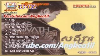 Download Lagu Choib Chet Srey Mneak By Preab Sovath RHM CD vol 402 Mp3