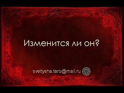 ОНЛАЙН ГАДАНИЕ. ИЗМЕНИТСЯ ЛИ ОН - DomaVideo.Ru