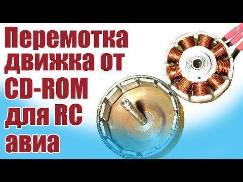 Моделист-конструктор. Самодельный двигатель от CD-ROM для авиамодели | Хобби Остров.рф (видео)