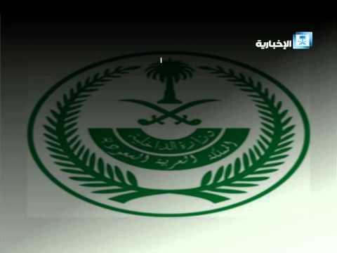 #فيديو :: المملكة تصنف اسماء وأفراد وكيانات لأرتباطهم بأنشطة تابعة لحزب الله