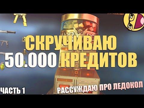 🔴 СЛИВАЮ 50.000 КРЕДИТОВ НА ЗОЛОТО (часть 1)