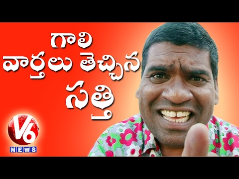 Bithiri Sathi Over Rumours In Social Media | Funny Conversation With Savitri