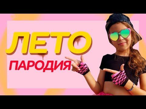 VIKI SHOW - ЛЕТО // Новый клип ВИКИ ШОУ -ЛЕТО / Школьная ПАРОДИЯ от Aleksia Official (видео)